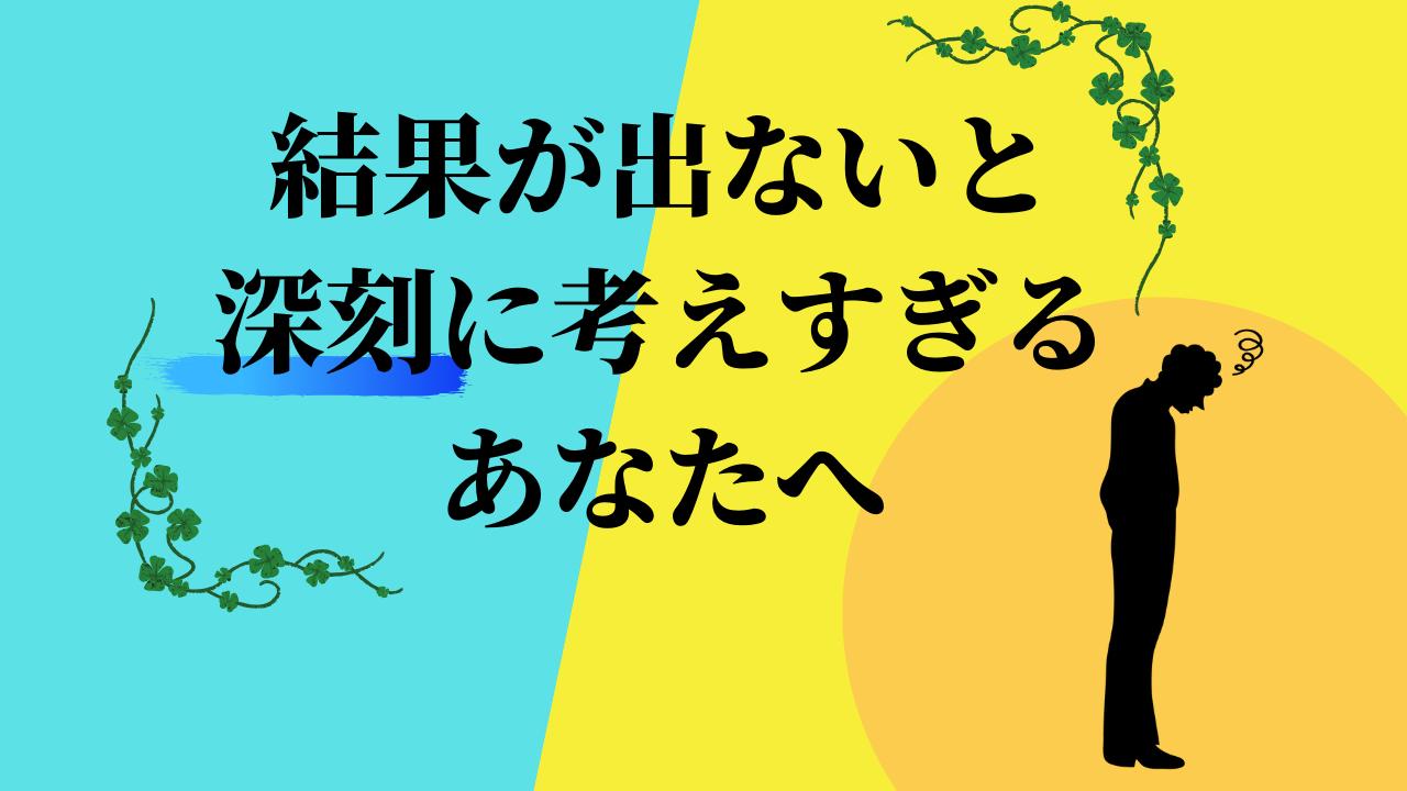 結果が出ないと、深刻に考えすぎるあなたへ【「真剣」に解決】   幸せ ...